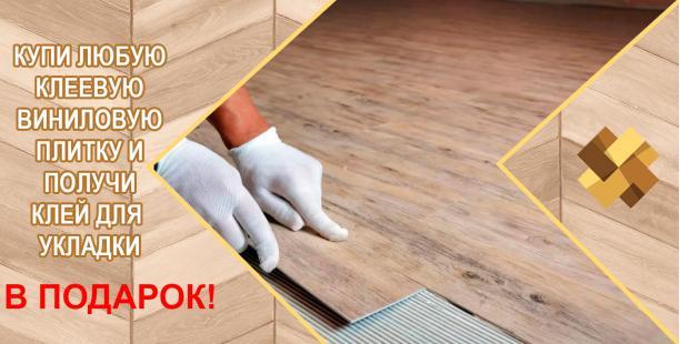 Купи любую клеевую виниловую плитку и получи клей для ее укладки в ПОДАРОК!